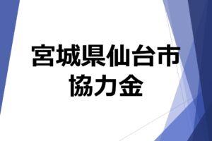仙台市協力金
