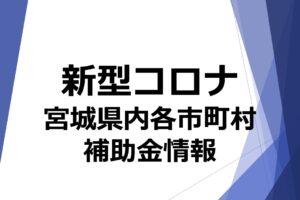 宮城県内の補助金情報