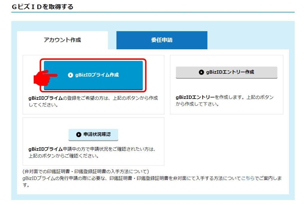 gBizIDプライム作成ボタン