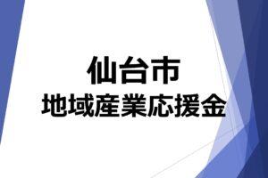 仙台市地域産業応援金